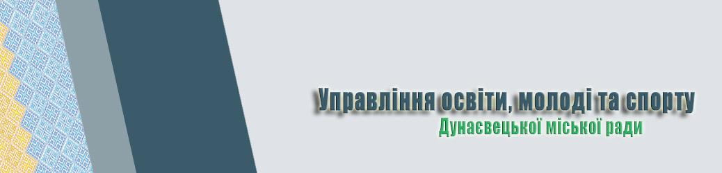 Управління освіти, молоді та спорту